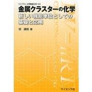 金属クラスターの化学-新しい機能単位としての基礎と応用(ライブラリ大学基礎化学=D 4) [全集叢書]