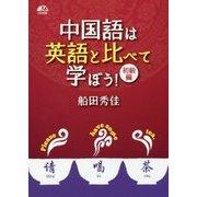 中国語は英語と比べて学ぼう!初級編 [単行本]