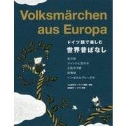 ドイツ語で楽しむ世界昔ばなし―Volksm¨archen aus Europa [単行本]