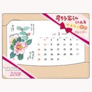 星野富弘詩画集やさしい卓上カレンダー 2018 [ムックその他]