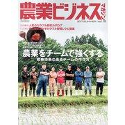 """農業ビジネスマガジン vol.18 (""""強い農業""""を実現するためのビジュアル情報誌) [ムック・その他]"""