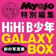 GALAXY BOX[写真集]-HiHiB少年写真集 [単行本]