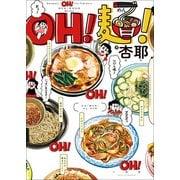 OH!麺! [単行本]