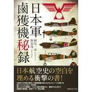 日本軍鹵獲機秘録 新装版 [単行本]