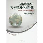 金融変数と実体経済の因果性―VARモデルによる実証研究 [単行本]