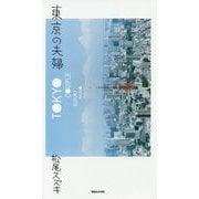 東京の夫婦 [単行本]