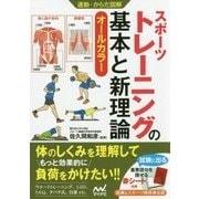 運動・からだ図解 スポーツトレーニングの基本と新理論 [単行本]