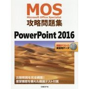 MOS攻略問題集 PowerPoint 2016 [単行本]