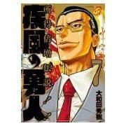 疾風の勇人 7(モーニングKC) [コミック]