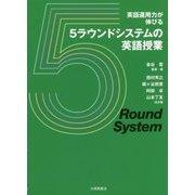 英語運用力が伸びる5ラウンドシステムの英語授業 [単行本]