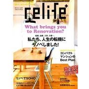 relife+ vol.26(別冊・住まいの設計 231) [ムックその他]