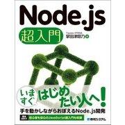 Node.js超入門 [単行本]