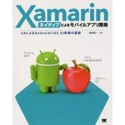 Xamarinネイティブによるモバイルアプリ開発―C#によるAndroid/iOS UI制御の基礎 [単行本]