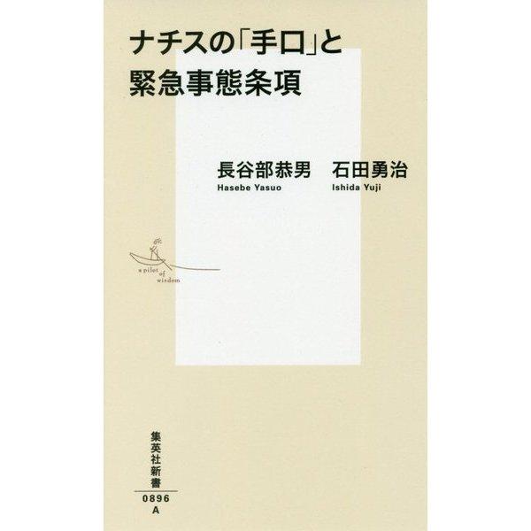 ナチスの「手口」と緊急事態条項(集英社新書) [新書]