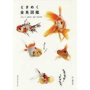 ときめく金魚図鑑 [単行本]