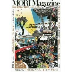 MORI Magazine―作家・森博嗣が雑誌をつくると、こうなる。 [単行本]