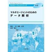 マルチエージェントのためのデータ解析(マルチエージェントシリーズ〈A-2〉) [全集叢書]