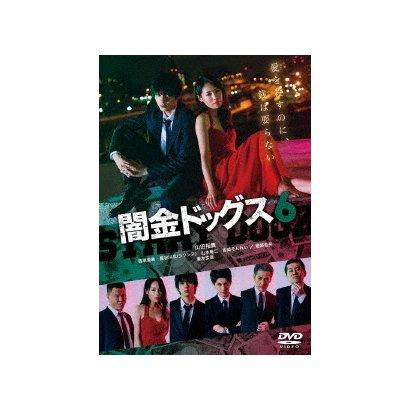 闇金ドッグス6 [DVD]