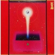 火の鳥 オリジナル・サウンドトラック <スペシャル・エディション>