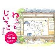 「ねことじいちゃん」2018カレンダー [ムックその他]