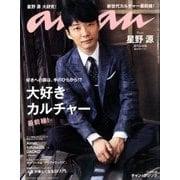 an・an (アン・アン) 2017年 8/9号 [雑誌]