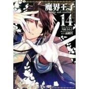魔界王子devils and realist 14(IDコミックス ZERO-SUMコミックス) [コミック]