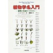 植物学名入門-植物の名前のつけかた [単行本]