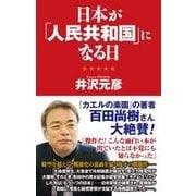 日本が「人民共和国」になる日(WAC BUNKO) [新書]