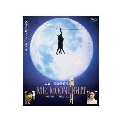 満月 MR. MOONLIGHT [Blu-ray Disc]