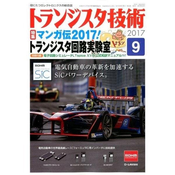 トランジスタ技術 (Transistor Gijutsu) 2017年 09月号 [雑誌]