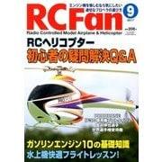 RC Fan (アールシー・ファン) 2017年 09月号 [雑誌]