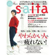 saita (サイタ) 2017年 09月号 [雑誌]