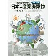 誰でもわかる!!日本の産業廃棄物―知って得する廃棄物のこと 改訂7版 [単行本]