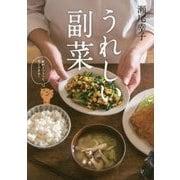うれしい副菜 [単行本]