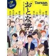 Tarzan特別編集 「おとな学」入門 はじめて始める、エイジングケア [ムックその他]