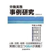 労働実務事例研究 平成29年版 [単行本]