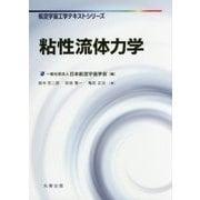 粘性流体力学(航空宇宙工学テキストシリーズ) [全集叢書]
