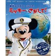 東京ディズニーシーで ミッキーをさがして! Disney in Pocket (FIND BOOK) [絵本]