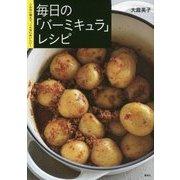 毎日の「バーミキュラ」レシピ こんなに使えて、こんなにおいしい! (講談社のお料理BOOK) [単行本]