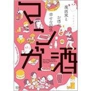 マンガ酒 (ゼノンコミックス) [コミック]