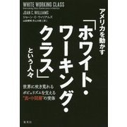 """アメリカを動かす「ホワイト・ワーキング・クラス」という人々 世界に吹き荒れるポピュリズムを支える""""真・中間層""""の実体 [単行本]"""