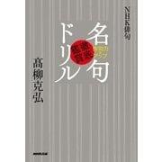 名句徹底鑑賞ドリル-NHK俳句作句力をアップ [単行本]