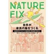 NATURE FIX自然が最高の脳をつくる-最新科学でわかった創造性と幸福感の高め方 [単行本]