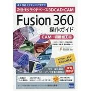 Fusion360操作ガイド CAM・切削加工編-次世代クラウドベース3DCAD/CAM [単行本]