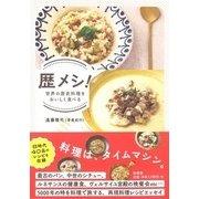 歴メシ!-世界の歴史料理をおいしく食べる [単行本]