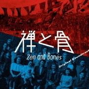 映画『禅と骨』オリジナル・サウンドトラック