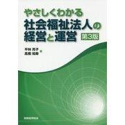やさしくわかる社会福祉法人の経営と運営 第3版 [単行本]