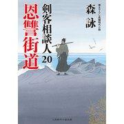 恩讐街道―剣客相談人〈20〉(二見時代小説文庫) [文庫]