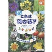 食育クイズ これは何の花?―身近な野菜や果物が全32種! DVD-ROMつき [単行本]
