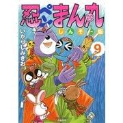 忍ペンまん丸しんそー版 9(ぶんか社コミックス) [コミック]